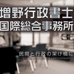 士業開業応援コンシェルジュ 増野行政書士事務所