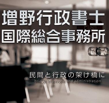 増野行政書士さんのプロフィール
