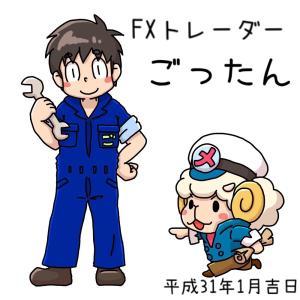 FX初心者おすすめ資産運用ブログ〜船乗りごったんのFX教本〜