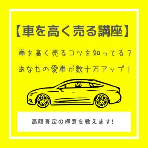 車を高く売る講座~はじめての人でも車を高く売る方法とコツ~