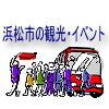 浜松市の観光とイベント情報