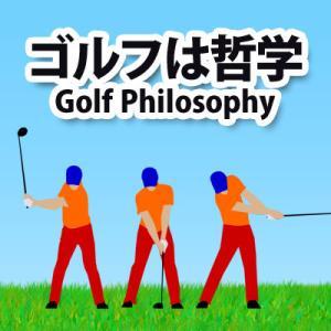 ゴルフは哲学