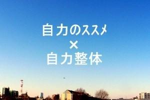 自力のススメ@東京ブログ