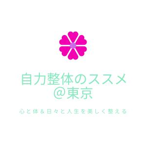 自力のススメ✕自力整体@東京ブログ