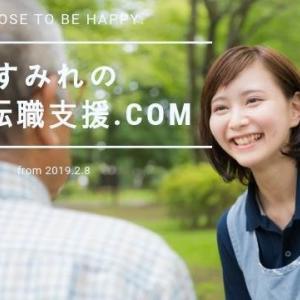 すみれの介護転職支援.com