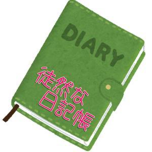 徒然な日記帳