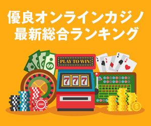 ジャパンカジノオンライン   オンラインカジノの始め方と攻略ガイド