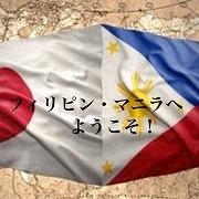 フィリピン・マニラへようこそ!