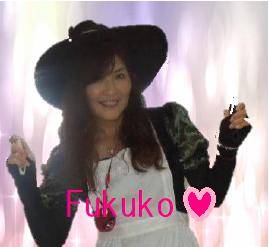 愛のメッセンジャーFukuko♡