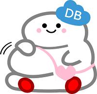 DBひとりでできるもん