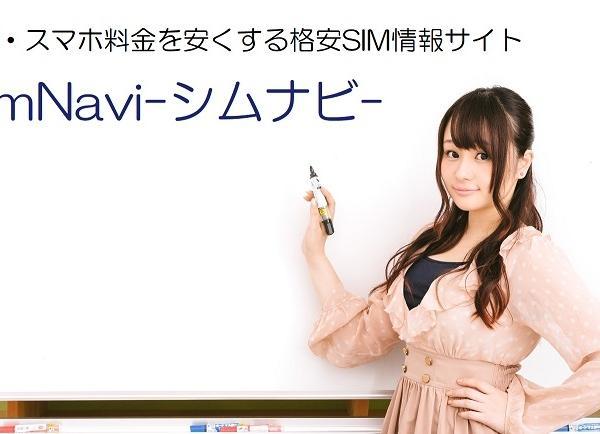 スマホ料金を安くする格安SIM情報サイト