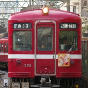 """""""ちょっと昔の""""鉄道アルバムを開いて..."""