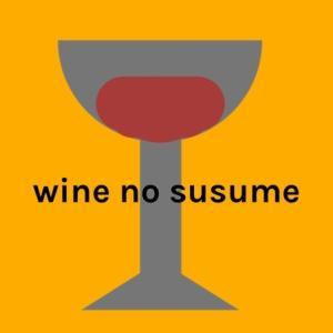 ワインのススメ