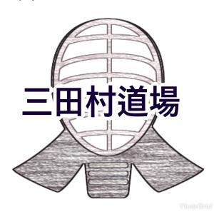 三田村道場ブログ