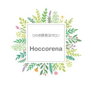 『ひのき酵素浴サロンHoccorena』青森県弘前市 酵素風呂