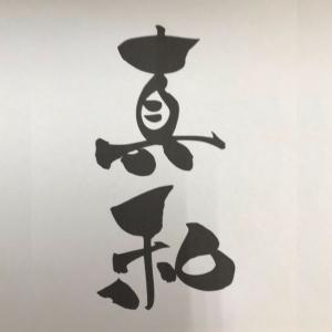真和柔道クラブの柔道日記 海老名市の心も体も強くなる柔道教室