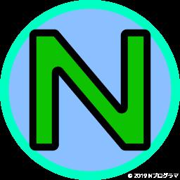 Nプログラマのメモリア 〜Web系〜