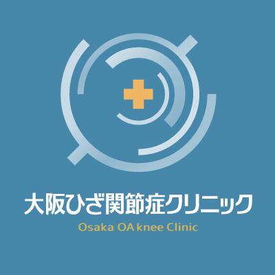 大阪ひざ関節症クリニック【ひざの専門病院】さんのプロフィール