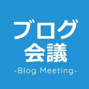 ブログ会議-Blog Meeting-