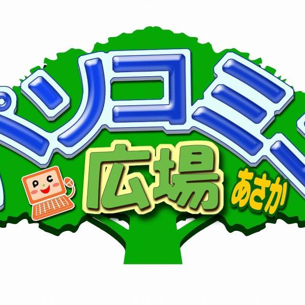 パソコミュ広場あさか (パソコン&コミュニティ広場)