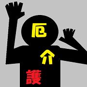 親子療法協会公認・厄介護カウンセラー 翔田光廣さんのプロフィール