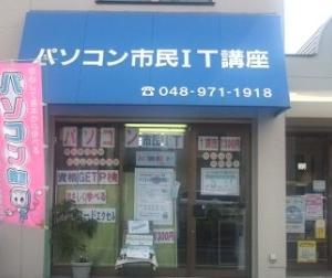 『OH! ブクロ』 大袋駅から徒歩5分 パソコン市民IT講座 大袋教室ブログ
