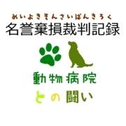 名誉毀損裁判記録ー動物病院との闘い