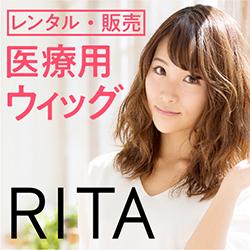 奈良で医療用ウィッグレンタル・販売のRITA