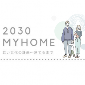 2030myhome