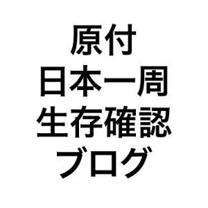 ~原チャリ日本一周生存確認ブログ~