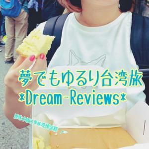 夢でもゆるり台湾旅 *Dream‐Reviews*