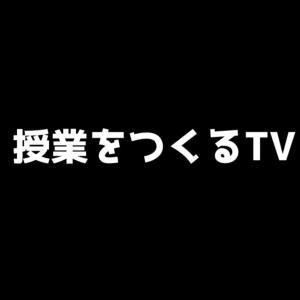 授業をつくるTV