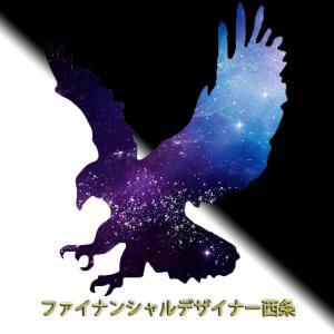 【バイナリーオプション】ファイナンシャルデザイナー西条officialblog