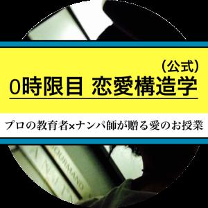 0時限目 恋愛構造学(公式)