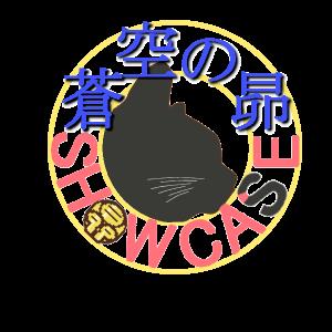 蒼空の昴SHOWCASE