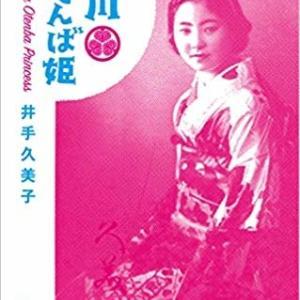 徳川慶喜log~徳川と宮家と私~