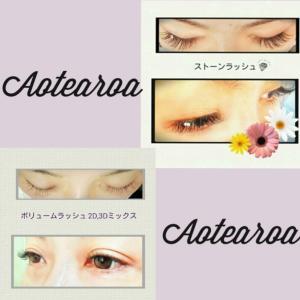 Aotearoa★目は口ほどに物を言う