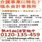 大阪の福永会計事務所のブログ