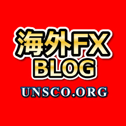海外FX比較 unsco.org管理人さんのプロフィール