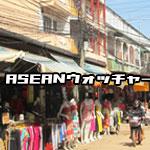 ASEANウォッチャー