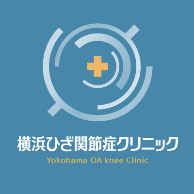 横浜ひざ関節症クリニックさんのプロフィール