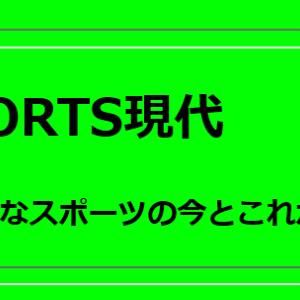 SPORTS現代