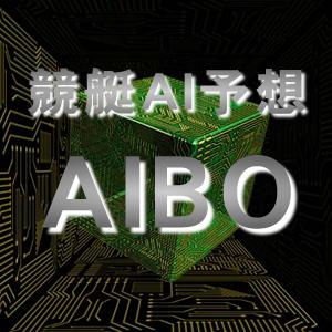 競艇AI予想 AIBO