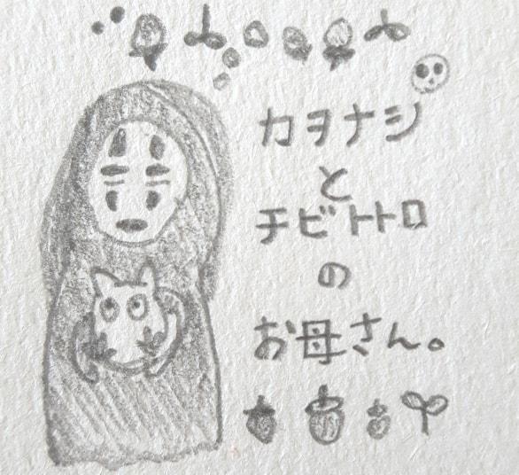 カヲナシ と チビトトロ の お母さんさんのプロフィール
