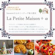 想いを形に♪パリで☆ミニチュア粘土教室 La Petite Maison+α