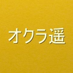 オクラ遥ブログ