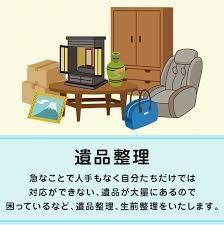 千葉県茨城県遺品整理 ゴミ屋敷 断捨離生前整理 お部屋の不用品回収お任せくださいませ