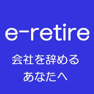 e-retire 会社を辞めるあなたへ