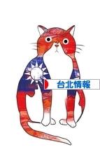楽しみ台湾