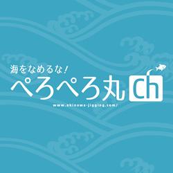 沖縄ミニボートジギング | 海をなめるな!ぺろぺろ丸 | カンパチ・青物